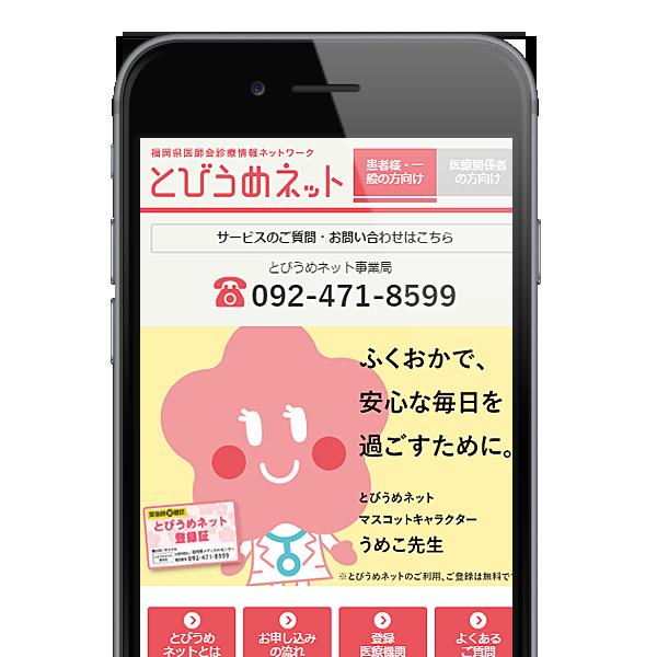 とびうめネット様(福岡県医師会)ホームページ制作実績