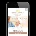 福津中央ウィメンズクリニック様ホームページ制作実績