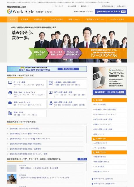 ワークスタイル様ホームページ制作実績(福岡市)