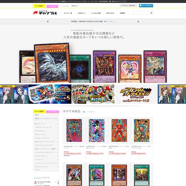 カードショップチャンプル様 通販サイト制作実績
