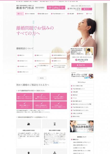 離婚専門相談サイト様 ホームページ制作実績(福岡市中央区)