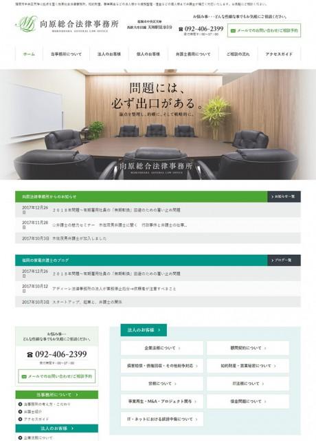 向原総合法律事務所様ホームページ制作実績(福岡市中央区)