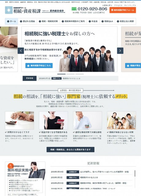 相続・資産税課様ホームページ制作実績(福岡市中央区)