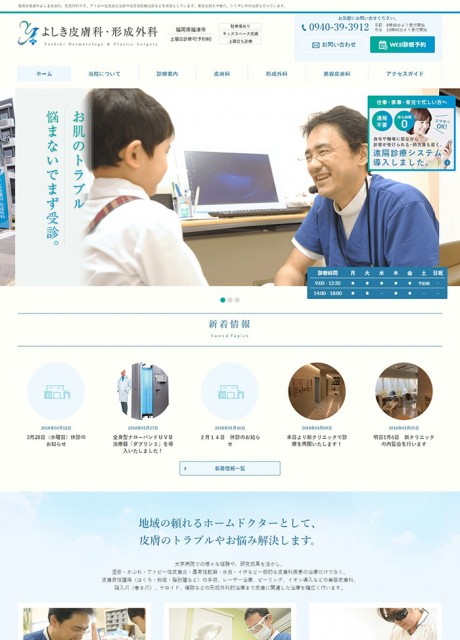よしき皮膚科・形成外科 様ホームページ制作実績(福岡県福津市)