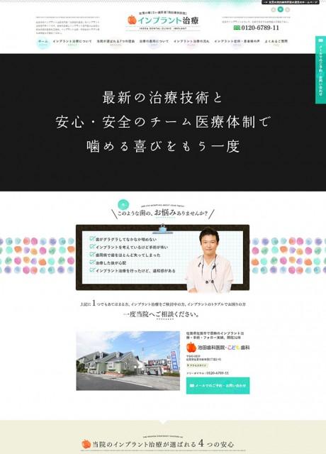 インプラント治療専門サイト様ホームページ制作実績(佐賀県佐賀市)