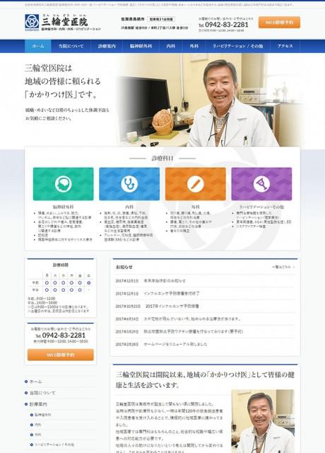 三輪堂医院様ホームページ制作実績(佐賀県鳥栖市)