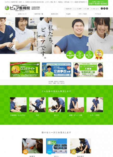 ピュア整骨院様ホームページ制作実績(2017)(大分県大分市)