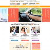 交通事故治療院様ホームページ制作実績