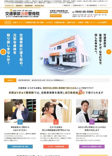 交通事故治療院様ホームページ制作実績(佐賀県三養基郡)