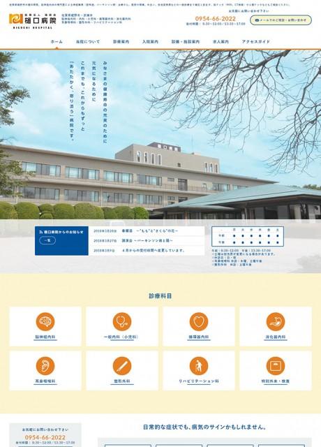 樋口病院 様ホームページ制作実績(佐賀県嬉野市)