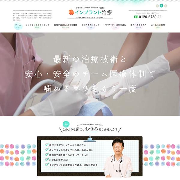 インプラント治療専門サイト様ホームページ制作実績