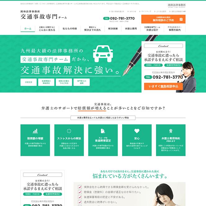 交通事故専門弁護士チーム様ホームページ制作実績