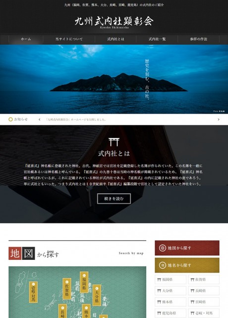 九州式内社顕彰会様ホームページ制作実績(九州全域)