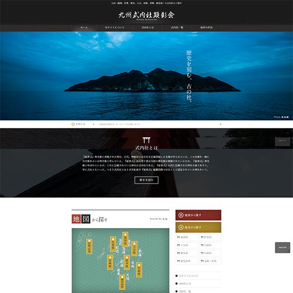 九州式内社顕彰会様ホームページ制作実績