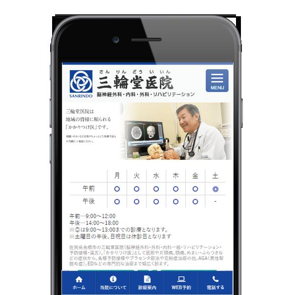 三輪堂医院様ホームページ制作実績