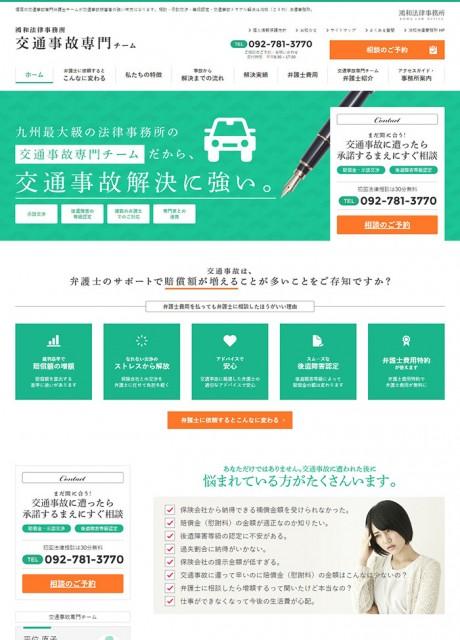 交通事故専門弁護士チーム様ホームページ制作実績(福岡市)