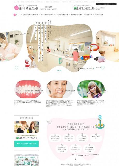 歯科矯正治療専門サイト様ホームページ制作実績(佐賀県佐賀市)