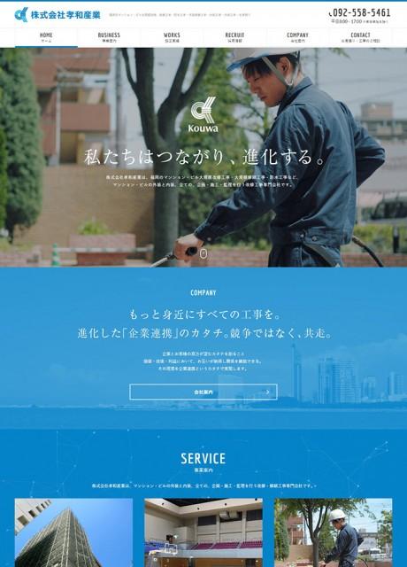 株式会社孝和産業様ホームページ制作実績(福岡市博多区)