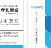 kouwa_meishi