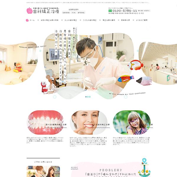 歯科矯正治療専門サイト様ホームページ制作実績