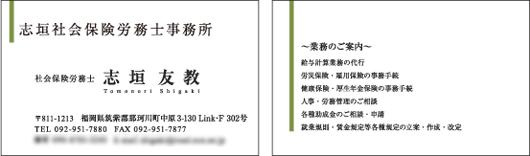 志垣社会保険労務士事務所様  名刺制作実績