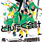 dontaku_poster5