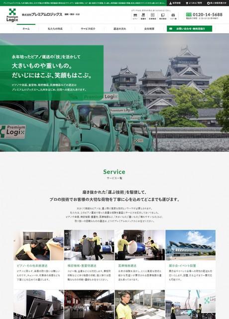 株式会社プレミアムロジックス様ホームページ制作実績(福岡県)