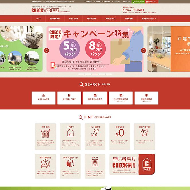 株式会社チェック様・賃貸物件検索ホームページ制作実績