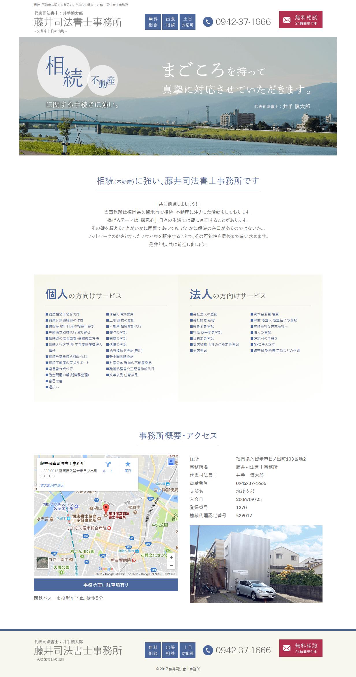 藤井司法書士事務所様 プレサイト制作実績