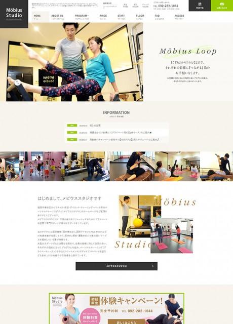 メビウススタジオ 様ホームページ制作実績(福岡市博多区)