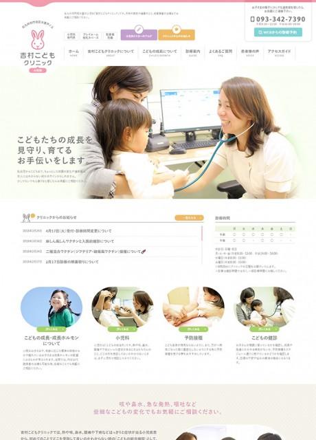 吉村こどもクリニック 様ホームページ制作実績(北九州市門司区)