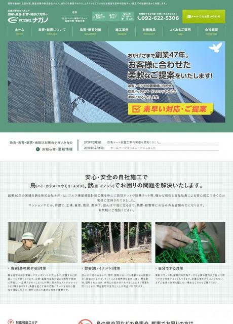 防鳥ネット専門サイト(株式会社ナガノ)様ホームページ制作実績(福岡市東区)