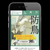 防鳥ネット専門サイト(株式会社ナガノ)様ホームページ制作実績