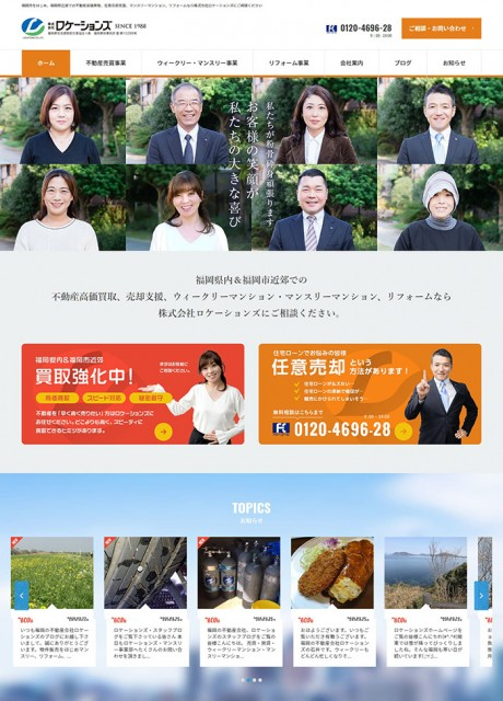 株式会社ロケーションズ様ホームページ制作実績(福岡市博多区)