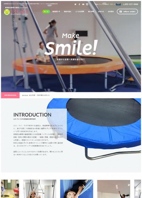 未来航路株式会社様「感覚統合遊具s・i・labo」ホームページ制作実績(福岡県糸島市)