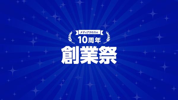 10周年創業祭!高品質ホームページ制作を限定数、赤字でご提供!