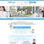 藤井司法書士事務所様ホームページ制作実績