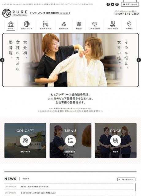 ピュアレディース鍼灸整骨院様ホームページ制作実績(大分県大分市)
