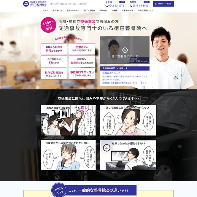 徳田整骨院様・交通事故専用ホームページを制作させていただきました