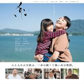 映画『糸』公式ホームページ制作実績