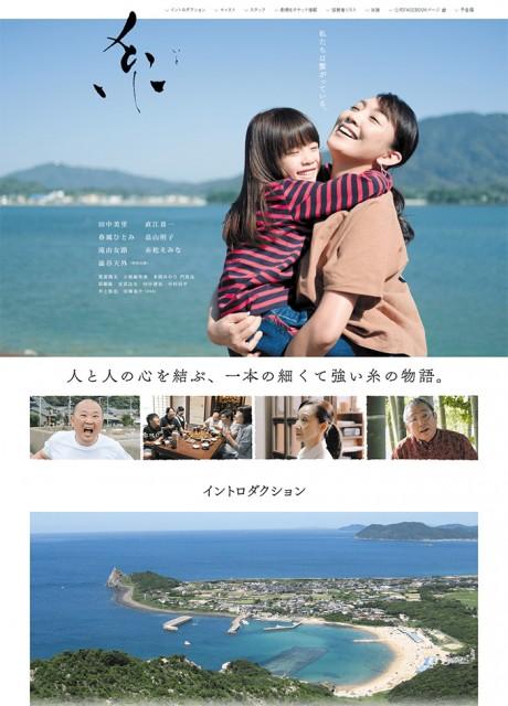 映画『糸』公式ホームページ制作実績(全国)