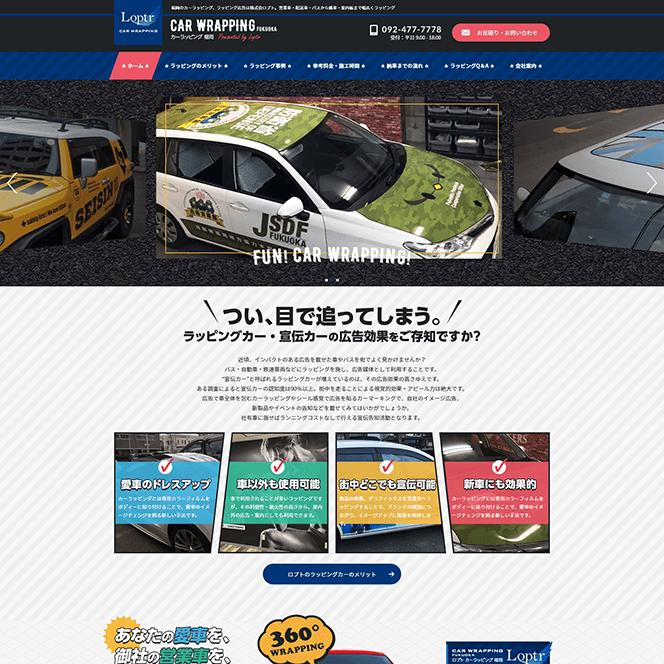 株式会社ロプト様「ラッピング・カーラッピング」専用ホームページ制作実績