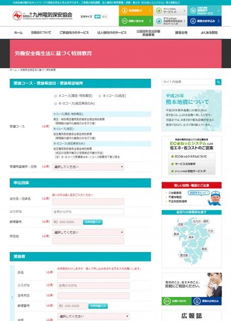 九州電気保安協会様 セミナー予約システム開発実績