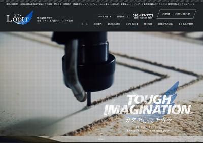 株式会社ロプト様ホームページ用埋め込み動画制作実績