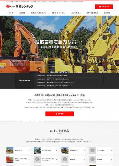 株式会社南陽レンテック様ホームページ制作実績(福岡市博多区)