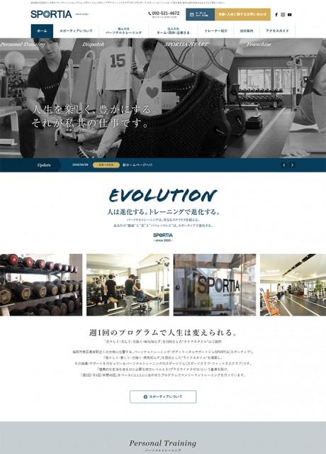 パーソナルトレーニングジム「スポーティア」様ホームページ制作実績(福岡市南区)