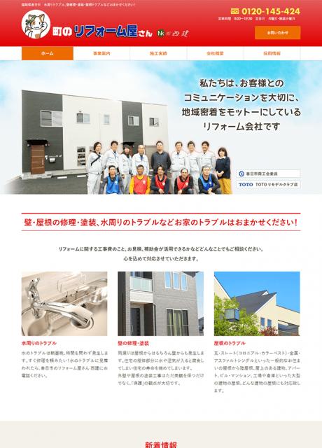 有限会社西建様ホームページ制作実績(福岡県春日市)