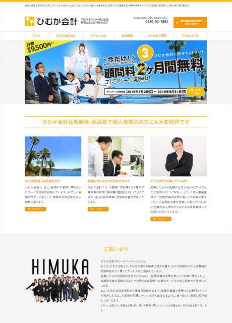 ひむか会計様ホームページ制作実績(宮﨑県全域)