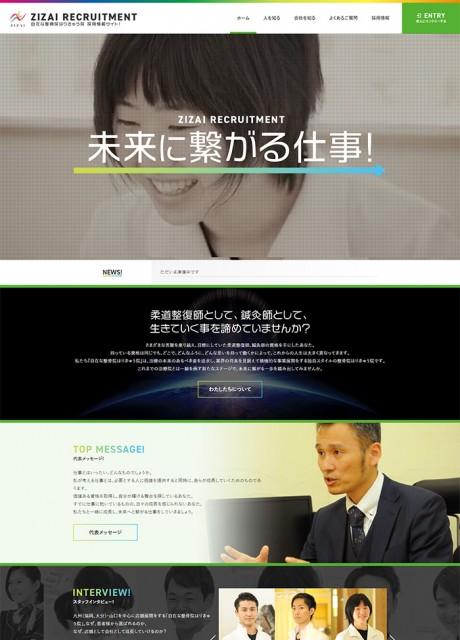 自在な整骨院・はりきゅう院様 リクルート専門サイト制作実績(九州全域)