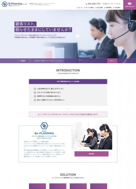株式会社ビィ・プランニング様ホームページ制作実績(福岡県を中心に全国)